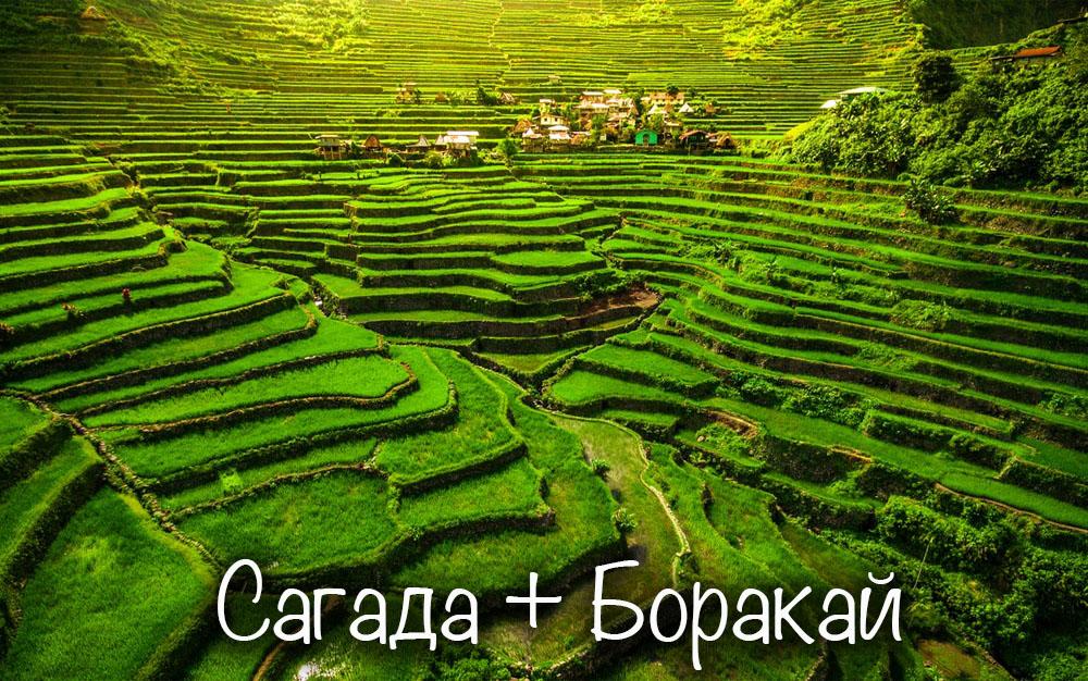 Экскурсионные туры на Филиппины